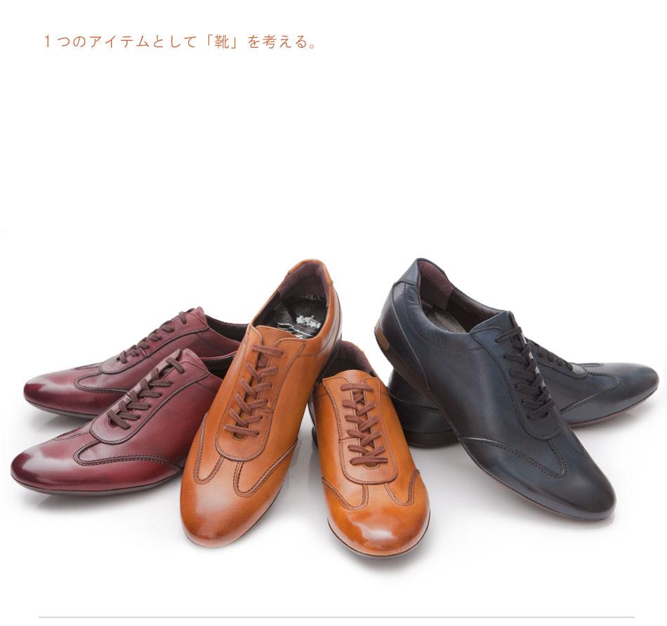 1つのアイテムとして「靴」を考える