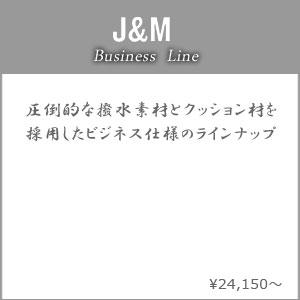 ジョンストン&マーフィー/ブランドストーリー