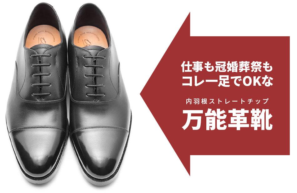 仕事も冠婚葬祭も活躍してくれる万能革靴。それは、他でもない、内羽根ストレートチップのブラックカラーなのです。
