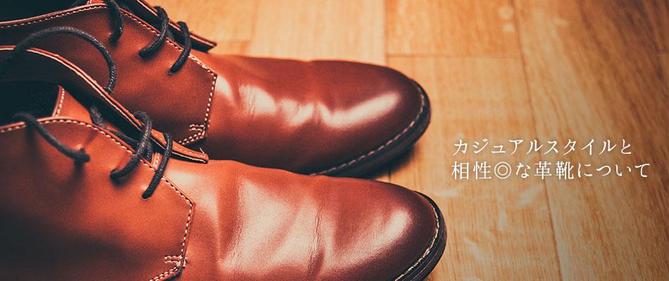 この記事では、カジュアルスタイルに似合うメンズ革靴ブランド15選と、選び方を解説していきます。
