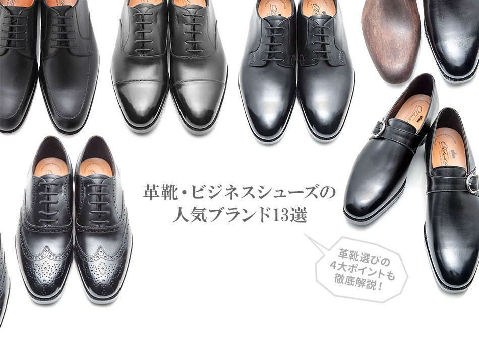この記事では紳士の相棒こと革靴・ビジネスシューズのオススメ人気ブランドを紹介します。革靴の選び方も4つの視点に基づいて解説していきますのでぜひ是非ご一読いただければと思います。
