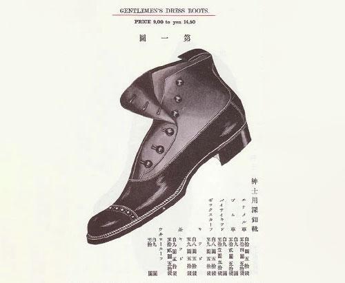1907年の大塚商店(大塚製靴になる前の姿)が発行したカタログの一番手を飾った「ボタンブーツ」の記録写真です