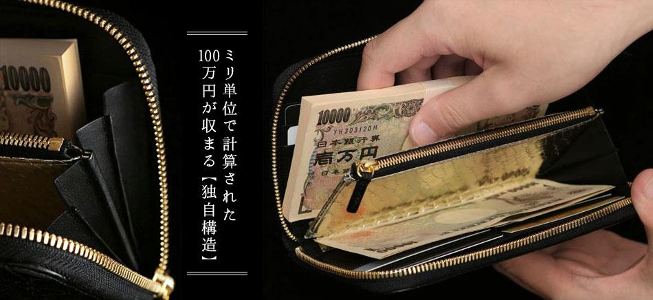 池田工芸 クロコダイル長財布・ミリオンウォレット の内装