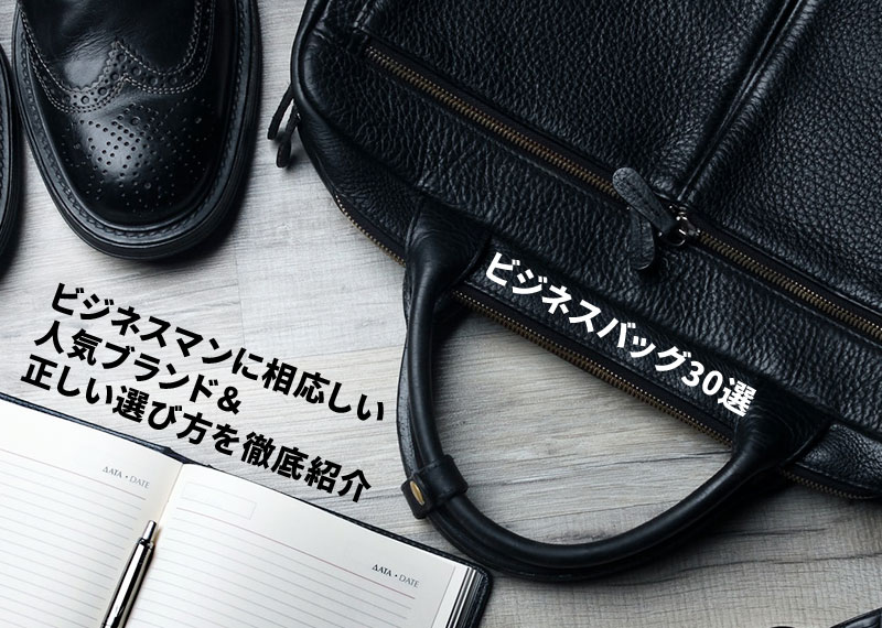 この記事では、ビジネスマンに相応しいビジネスバッグの選び方から「おすすめ人気ブランド」まで紹介していきます。ぜひ、ご一読くださいませ。