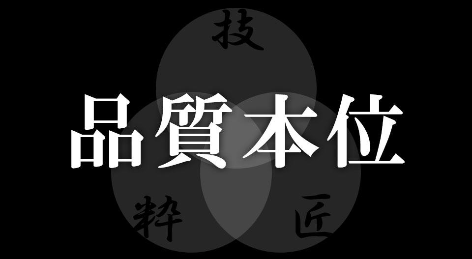 三陽山長のモットーは、品質本位を支える三本柱「技」「粋」「匠」です。