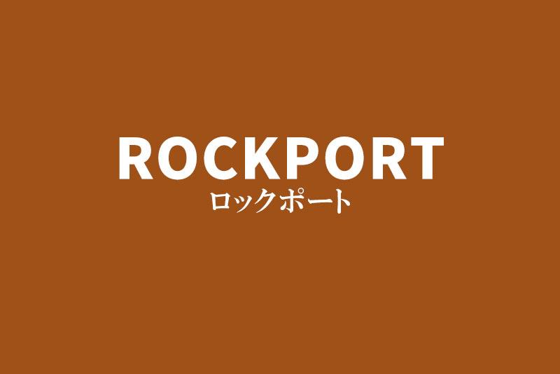 革靴の格好良さ×抜群の履き心地を追及する「ロックポート」を徹底解説&おすすめ6選